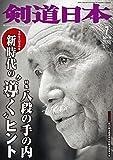 剣道日本 2019年 7月号 DVD付 [雑誌]