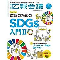広報会議2019年7月号 広報担当者のためのSDGs入門II