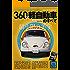 ニューモデル速報 歴代シリーズ 360cc 軽自動車のすべて