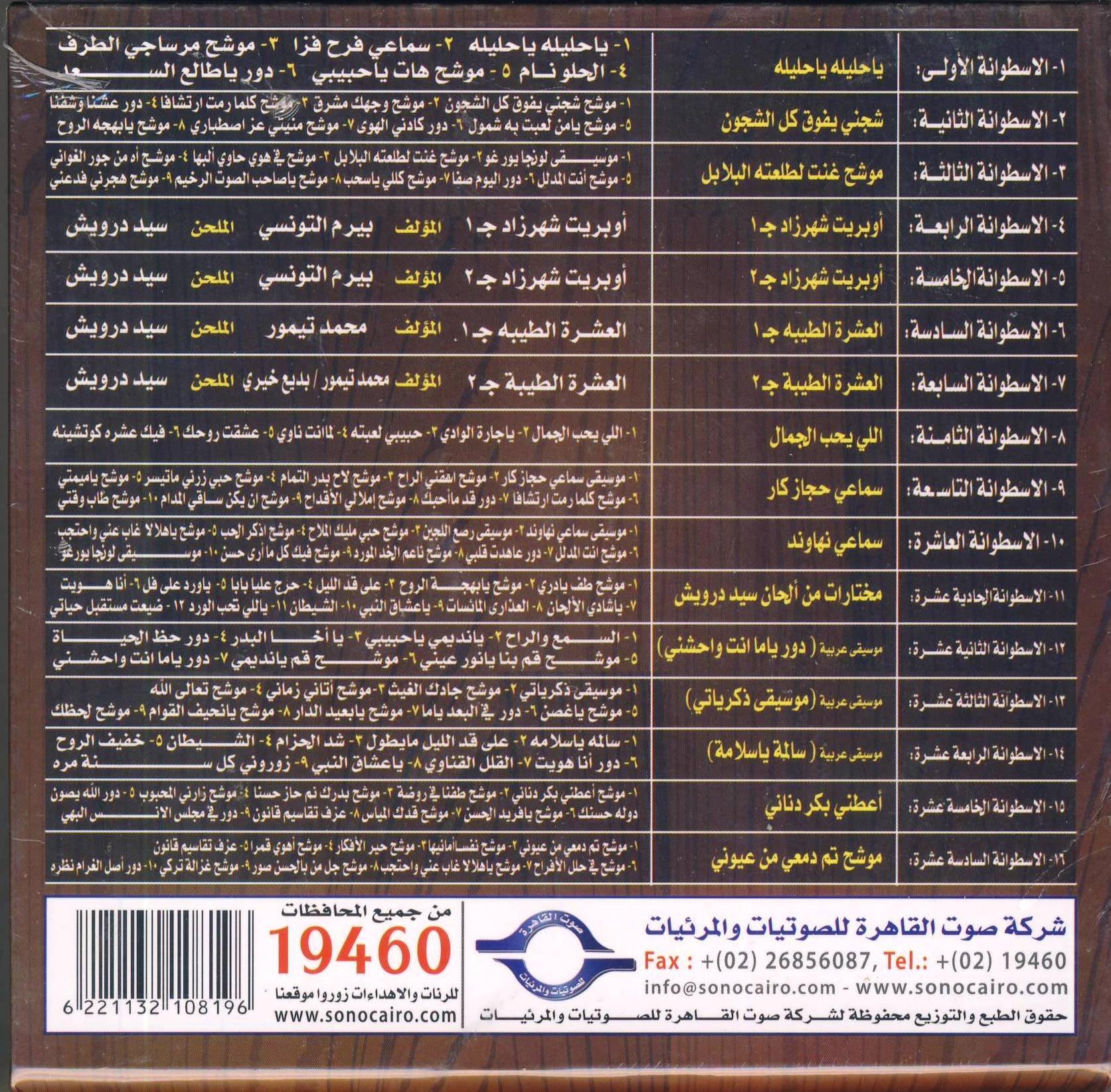 Sono Cairo Treasures Vol.1 - Best of Arabic Music by MBI (Image #2)