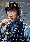 もっと知りたい韓国TVドラマvol.29 (MOOK21)