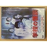 学校の怪談 物の怪スペシャル [DVD]