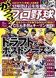 がっつり! プロ野球 (24) 2019年11/5号 (漫 画 ゴラク 増刊)