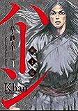 ハーン ‐草と鉄と羊‐(4) (モーニングコミックス)