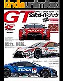 スーパーGT (ジーティー) 公式ガイドブック 2017 [雑誌]