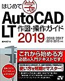 はじめて学ぶ AutoCAD LT 作図・操作ガイド 2019/2018/2017/2016/2015対応