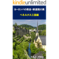 Beautiful European churches and abbeys: Benelux countries (Japanese Edition)