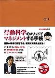 ビジネス手帳2017(ブラウン・見開き1週間バーチカル式)