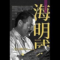 海明威作品全集(套装共17册)【上海译文出品!海明威长、短篇小说及非虚构作品全收录,一览其创作风格的全豹,硬汉式暴击迷惘,用强者姿态面对生活】