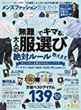 【完全ガイドシリーズ245】メンズファッション完全ガイド (100%ムックシリーズ)