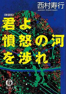 犬笛 (光文社文庫) | 西村 寿行 ...