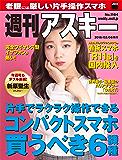 週刊アスキー No.1164(2018年2月6日発行) [雑誌]