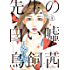 先生の白い嘘(5) (モーニングコミックス)