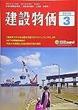 月刊建設物価 2019年 03 月号 [雑誌]