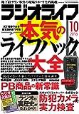 ラジオライフ2018年10月号