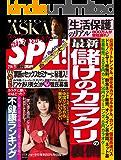 週刊SPA!(スパ)  2017年 2/14・21 合併号 [雑誌] 週刊SPA! (デジタル雑誌)