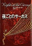 夜ごとのサーカス (文学の冒険シリーズ)