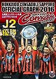 J2優勝 北海道コンサドーレ札幌公式グラフ2016