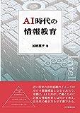 AI時代の情報教育