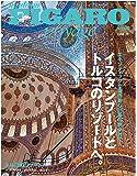 フィガロ ヴォヤージュ Vol.31 イスタンブールとトルコのリゾートへ。(エキゾティックな街の新しい風に吹かれて) (FIGARO japon voyage)
