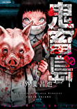 鬼畜島(5) (バンブーコミックス)