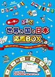 るるぶ 世界の国と日本 応援BOX (こども絵本)