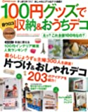 Como特別編集 100円グッズで目ウロコ収納&おうちデコ (主婦の友生活シリーズ)