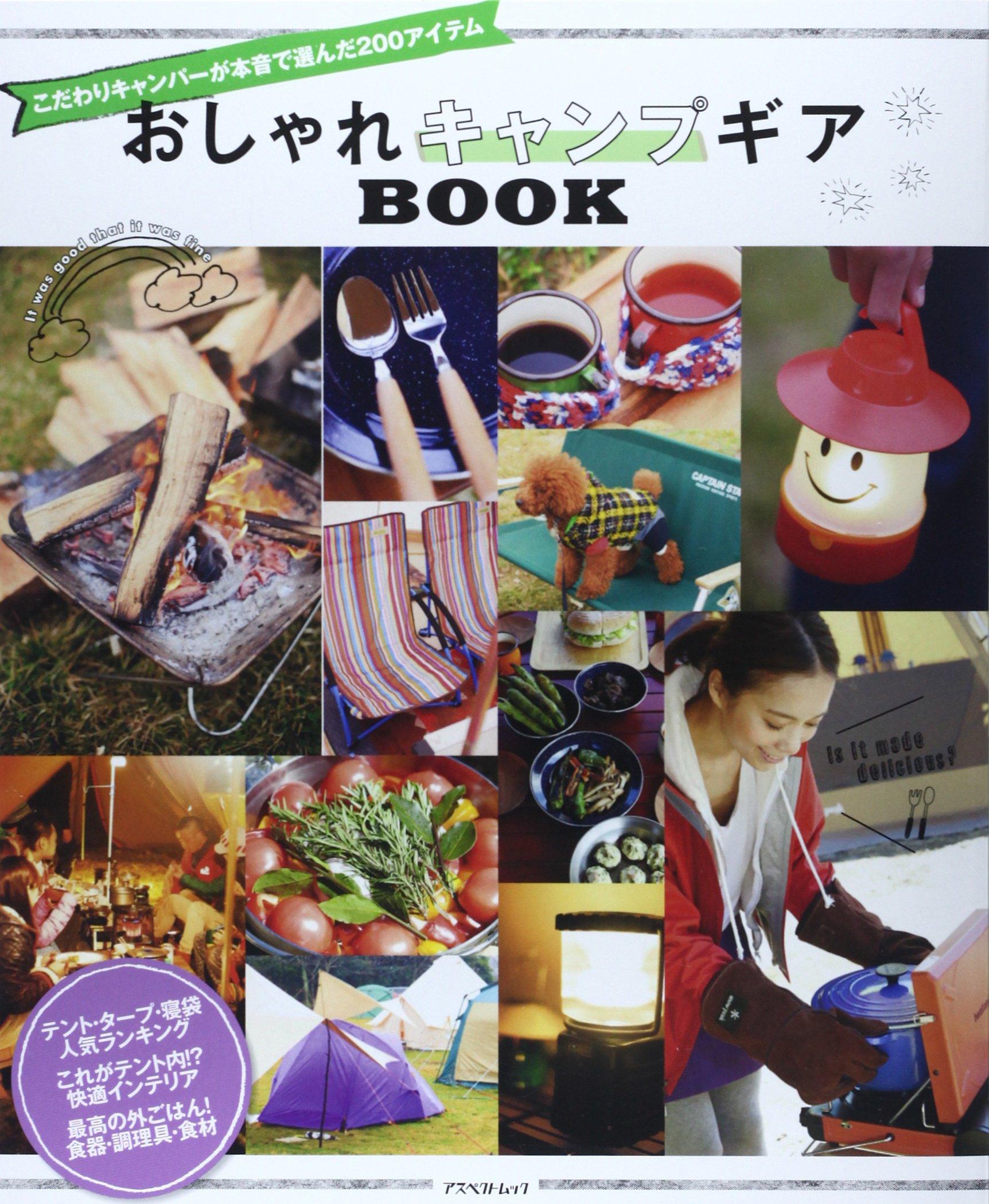 おしゃれキャンプギアBOOK