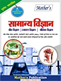 सामान्य विज्ञान for SSC, Railway and other competitive Exams.