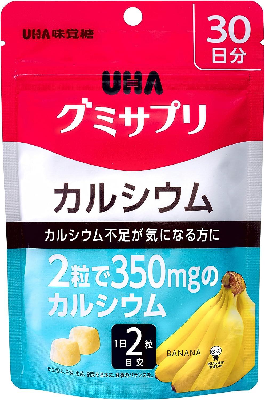 UHAグミサプリ カルシウム バナナ味 スタンドパウチ 60粒 30日分:カルシウムサプリメント④