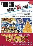 「国語」授業の新法則 〜基礎基本編〜 (授業の新法則化シリーズ)