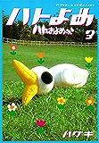 ハトのおよめさん(3) (アフタヌーンコミックス)