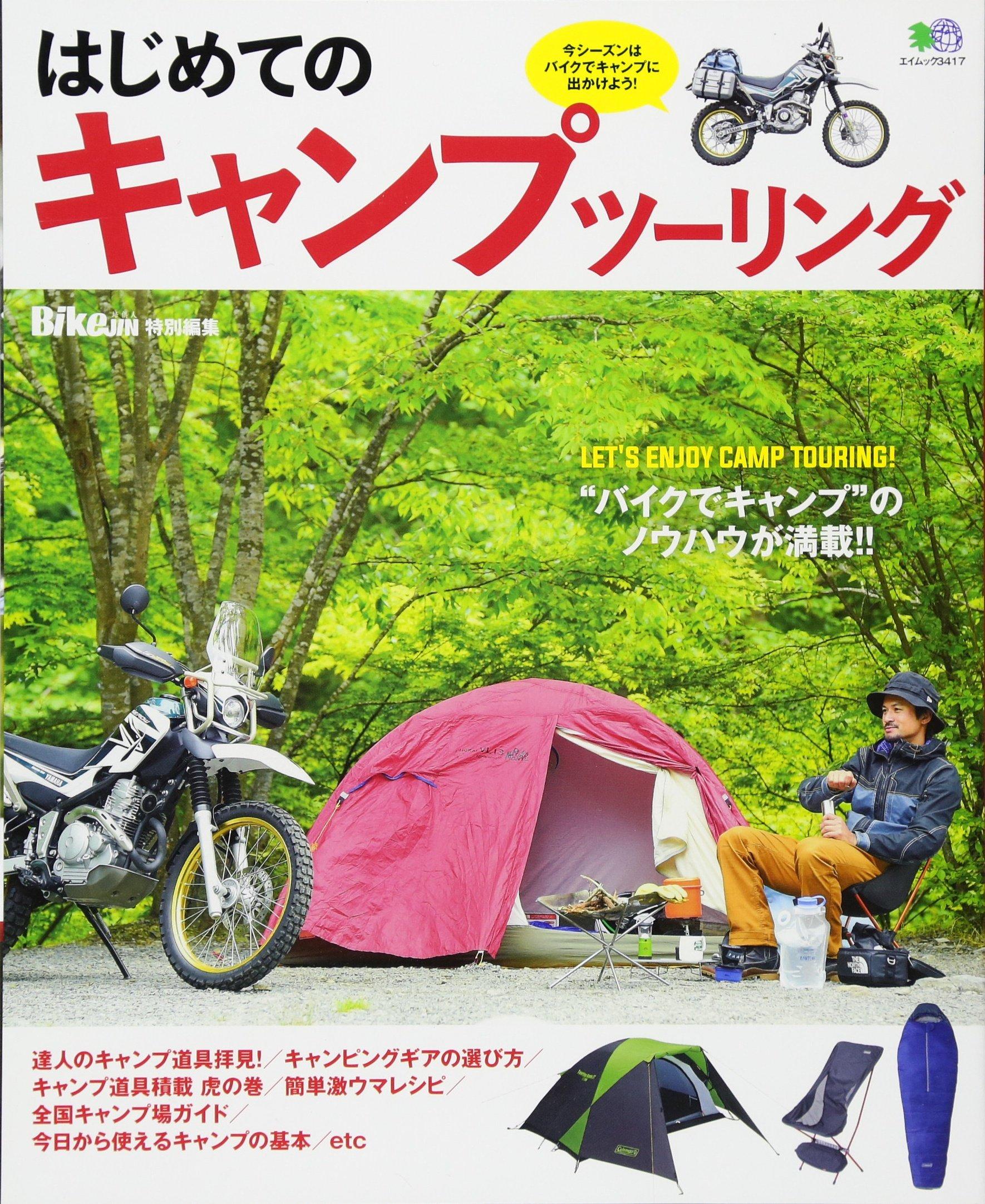 「はじめてのキャンプツーリング」(エイ出版社)