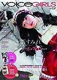 B.L.T.ボイスガールズ vol.17 (TOKYO NEWS MOOK 404号)