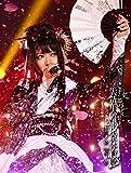 和楽器バンド大新年会2017東京体育館 -雪ノ宴・桜ノ宴- (Blu-ray Disc+CD2枚組) (スマプラ対応) (初回生産限定盤B)