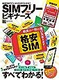 SIMフリー for ビギナーズ 【ワイモバイルSIM 割引コード付き】 (100%ムックシリーズ)