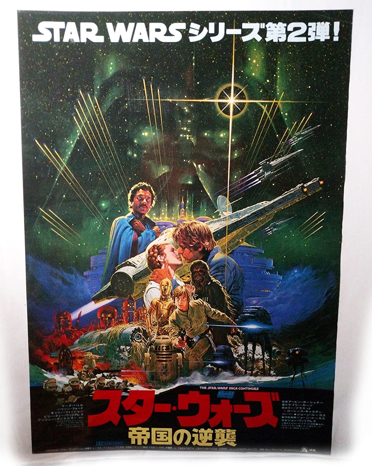 Star Wars Episode V The Empire Strikes Back Japanese Original Single Sided Rolled 20x29 Movie Poster 1980 At Amazon S Entertainment Collectibles Store