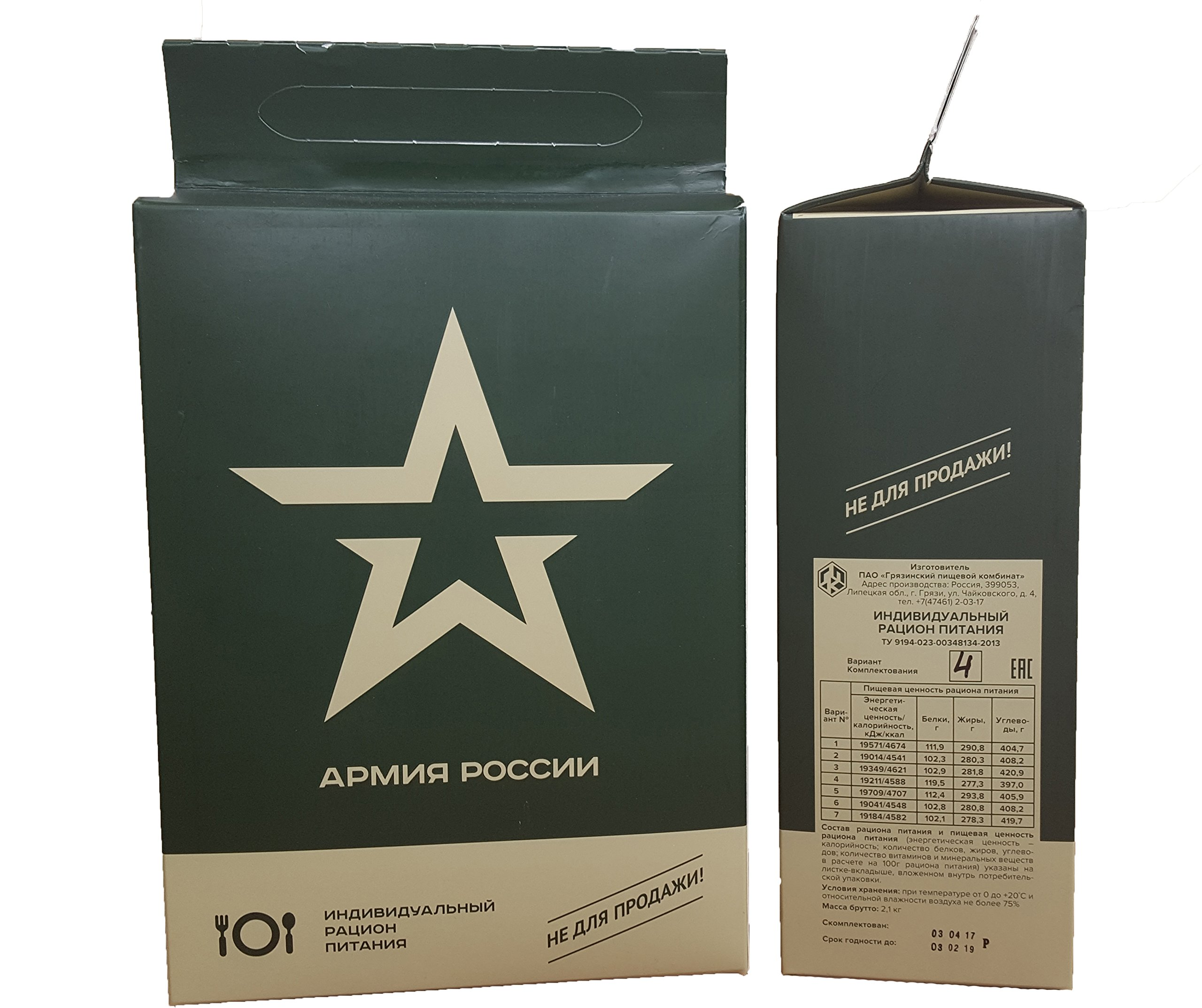 Military Russian Army Food Ration Daily Pack Mre Emergency Rations Exp. date 2018-2019 Voentorg 4.6 LB (2.1 kg) by Russian Army