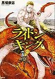 ライドンキング(2) (シリウスKC)