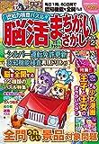 認知力検査パズル付 脳活まちがいさがし Vol.2 (雑誌)