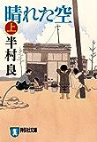 晴れた空(上) (祥伝社文庫)