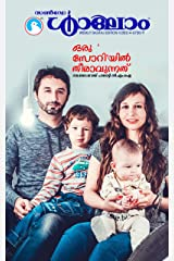 Sunday Shalom: V20IS14-072019 (Malayalam Edition) Kindle Edition