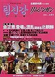 リムジンガン 第5号(2011年5月)―北朝鮮内部からの通信