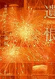 遗恨(王家卫、张大春、董启章、杨照、张家瑜、黄念欣一致推荐。一段荡气回肠的爱情故事!映照出世纪末爱与死的沧桑传奇。)