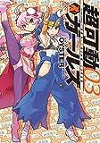 超可動ガールズ (3) (アクションコミックス)