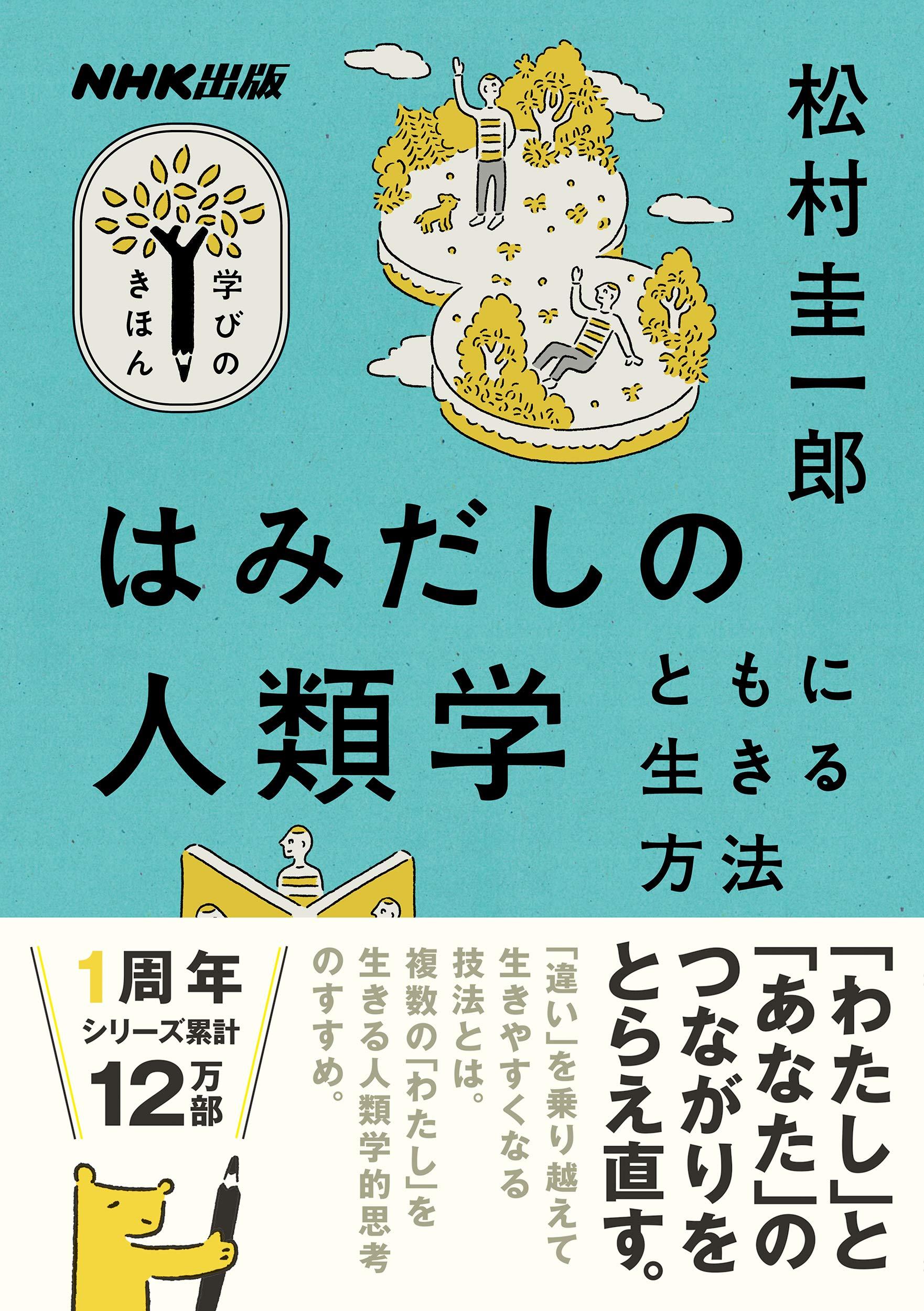 NHK出版 学びのきほん はみだしの人類学: ともに生きる方法 (教養 ...