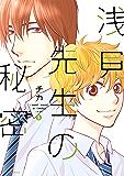 浅見先生の秘密(3) (ARIAコミックス)