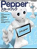 Pepper スタートブック