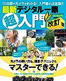 最新デジタル一眼超入門 改訂版 学研カメラムック