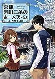 ホームズと歩く京都-京都寺町三条のホームズ(6.5 ) (双葉文庫)